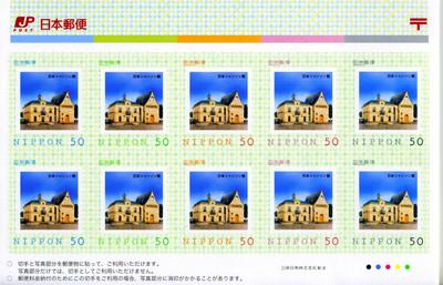 20130708stamp
