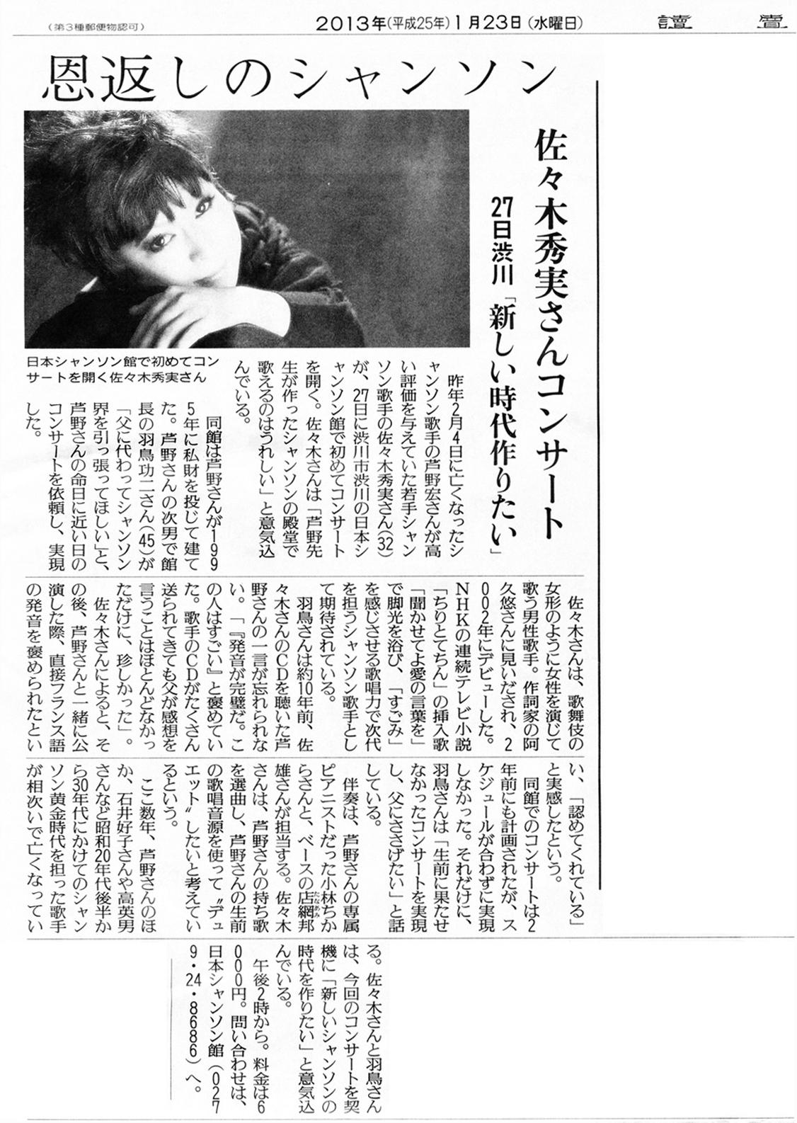 Yomiuri20130123_15